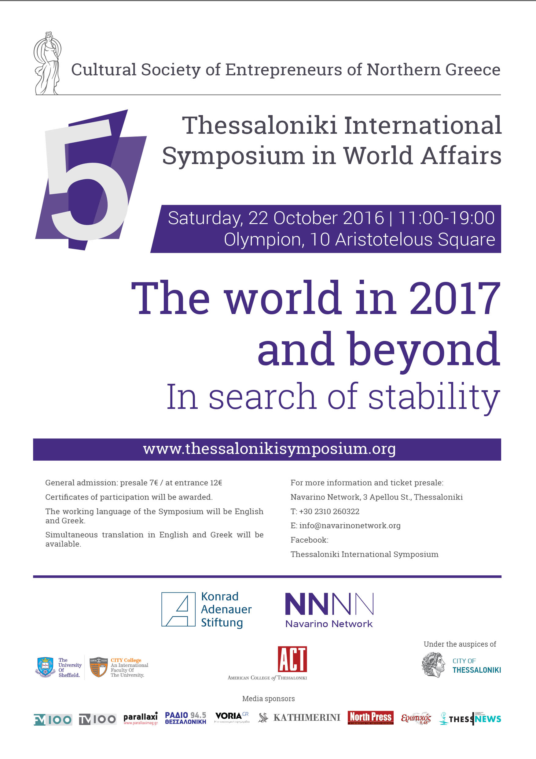 5th Thessaloniki International Symposium in World Affairs