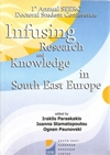 Proceedings of the 1st Annual SEERC Doctoral Student Conference: Infusing Research and Knowledge in South East Europe