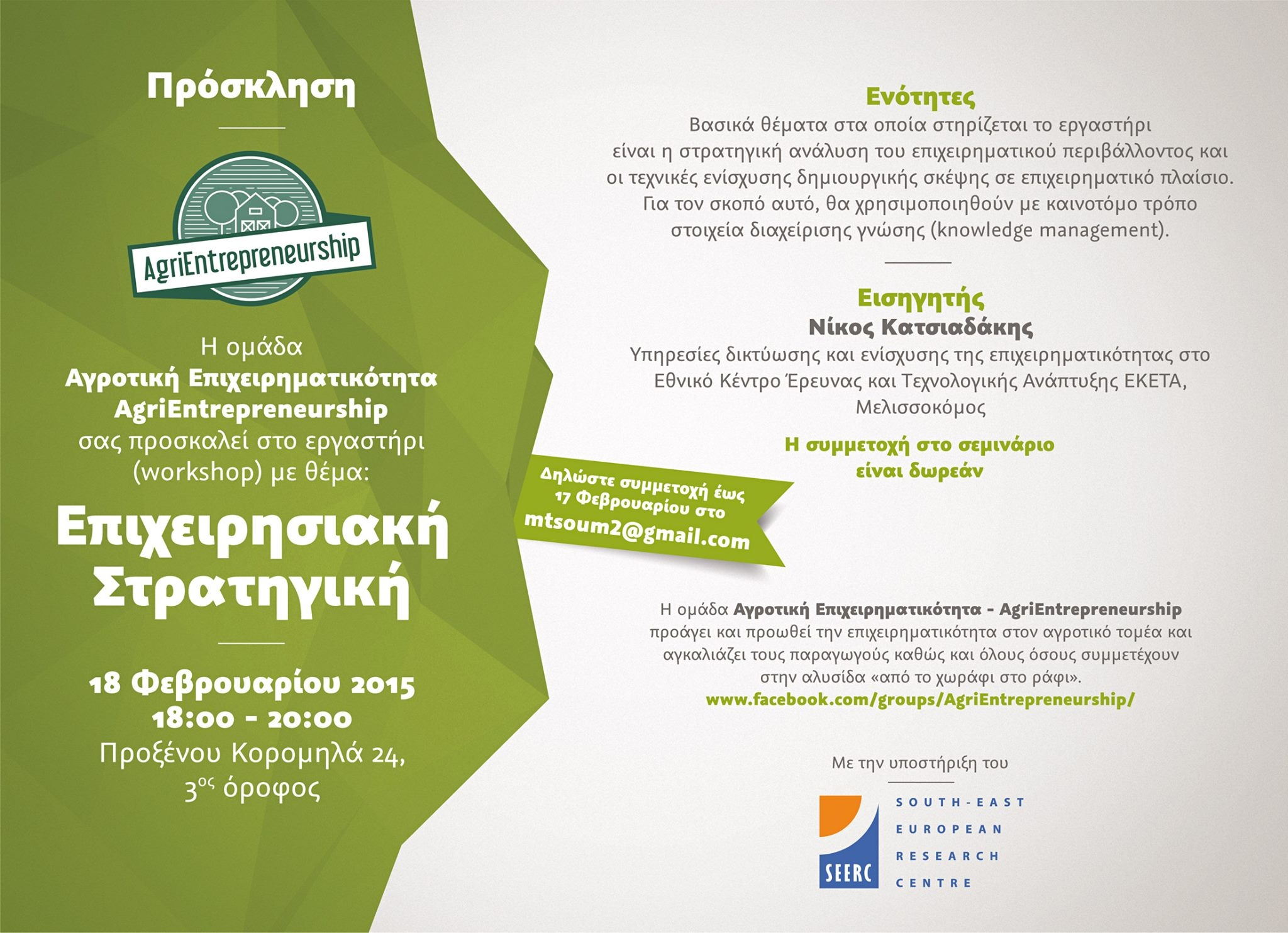 AgriEntrepreneurship event: Business Strategy Workshop_18 February 2015