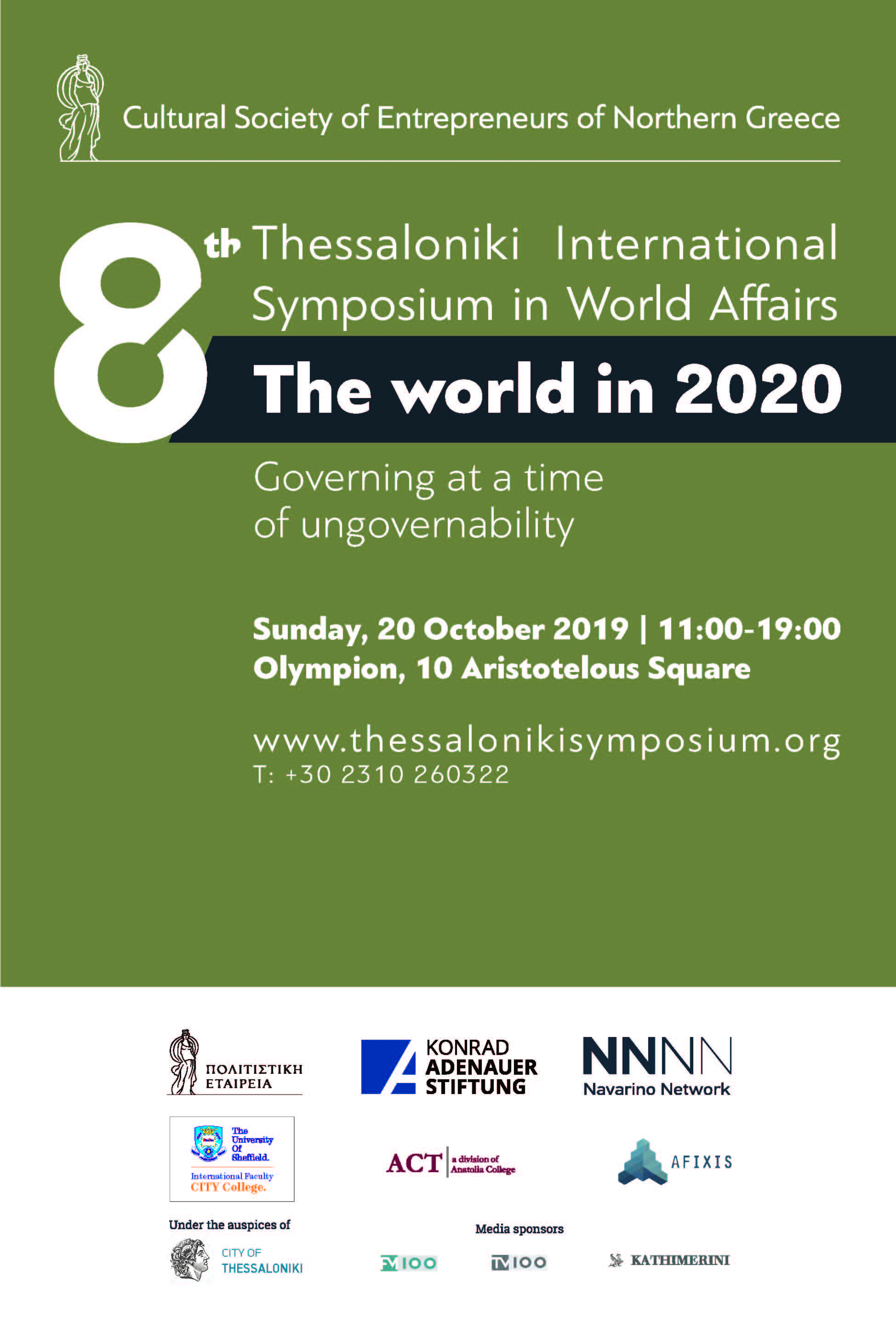 8th Thessaloniki International Symposium in World Affairs