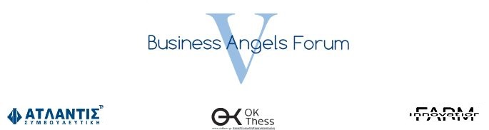 SEERC supports Business Angels Forum V/ Το SEERC υποστηρίζει το Business Angels Forum V