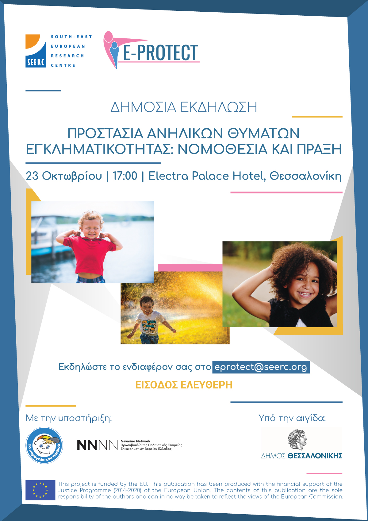 Ε-PROTECT event on 'Protecting Child-victims of Crime' by SEERC